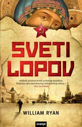 Sveti lopov (Captain Alexei Dimitrevich Korolev, #1) William   Ryan