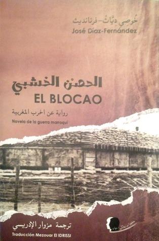 El Blocao الحصن الخشبي رواية عن الحرب المغربية José Díaz Fernández