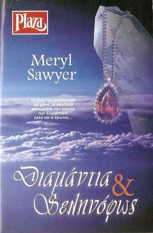 Διαμάντια και Σεληνόφως  by  Meryl Sawyer