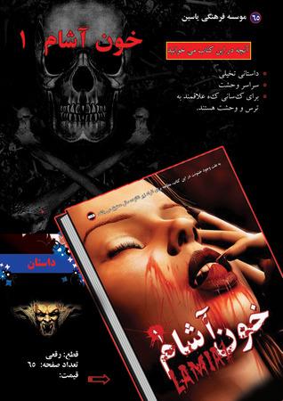 خون آشام 1  by  هادی خوبرو