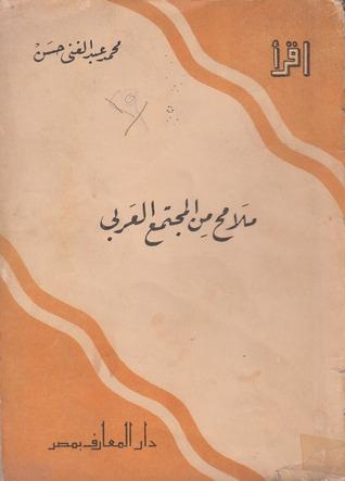 ملامح من المجتمع العربي محمد عبد الغني حسن