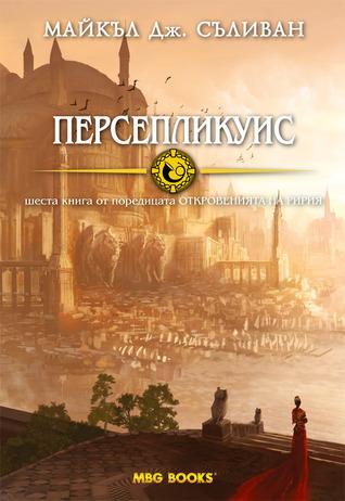 Персепликуис (Откровенията на Ририя , #6)  by  Michael J. Sullivan