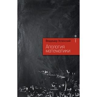 Апология математики  by  Владимир Андреевич Успенский