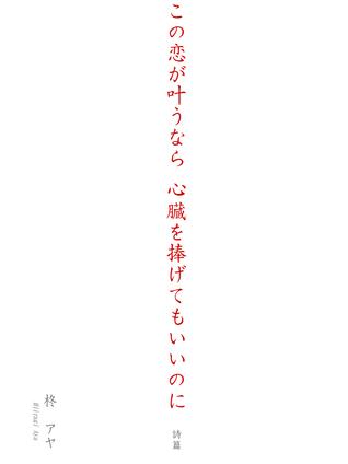 Untitled Aya  by  Hiiragi Aya