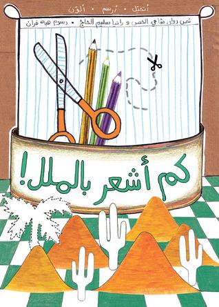 Im Very Bored! كم أشعر بالملل  by  Rola Chami Al Hoss رولى شامي الحص