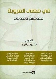 في معنى العروبة، مفاهيم وتحديات  by  نورة الدعيجي