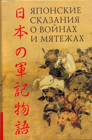 Японские сказания о войнах и мятежах В.А. Онищенко