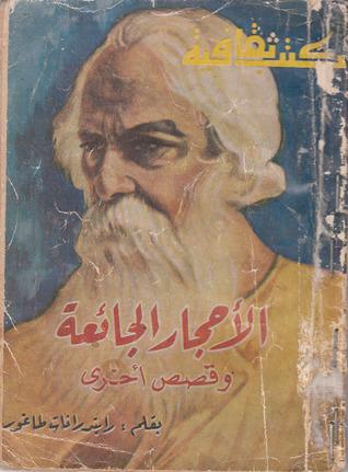 الأحجار الجائعة وقصص أخرى Rabindranath Tagore