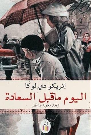 اليوم ما قبل السعادة  by  Erri De Luca