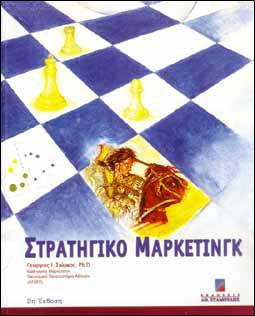 Στρατηγικό Μάρκετινγκ Georgios I. Siomkos