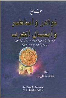 جامع نوادر وأساطير وأمثال العرب خالد عبد الله الكرمي