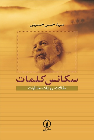 سکانس کلمات  by  سیدحسن حسینی