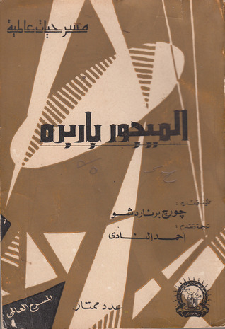 الميجور باربره  by  George Bernard Shaw