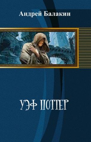 Герми Сью. Мать Клонов Андрей Владимирович Балакин