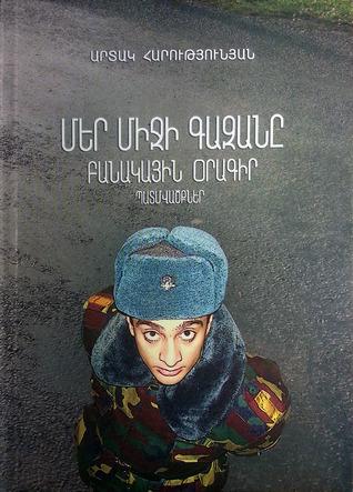 Մեր միջի գազանը Artak Harutyunyan