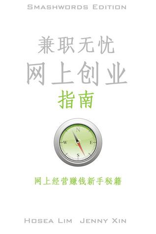 兼职无忧网上创业指南 Hosea Lim