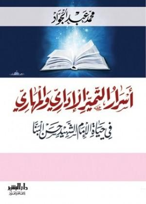 أسرار التميز الإدارى والمهارى فى حياة الإمام الشهيد حسن البنا  by  محمد أحمد عبد الجواد