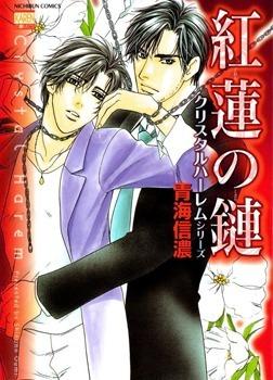 紅蓮の鏈 [Guren no Kusari] (Crystal Harem #2) Shinano Oumi