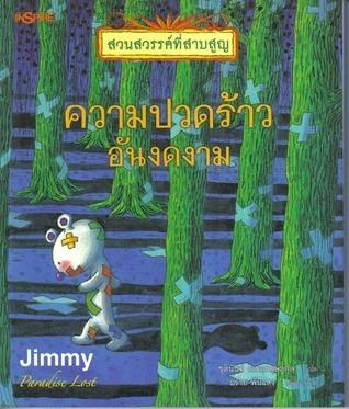 ความปวดร้าวอันงดงาม (Snow Falling)  by  Jimmy Liao