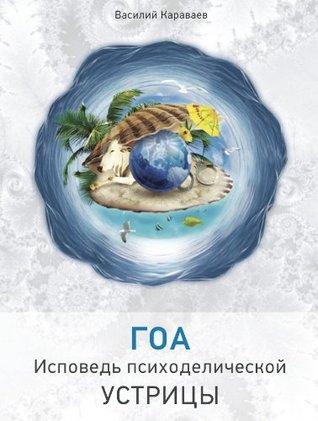 Гоа. Исповедь психоделической устрицы  by  Василий Караваев