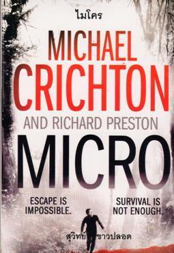 ไมโคร  by  Michael Crichton