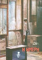 Η ήμερη  by  Fyodor Dostoyevsky