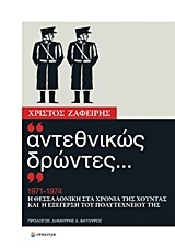 Αντεθνικώς δρώντες 1971-1974 Χρίστος Ζαφείρης