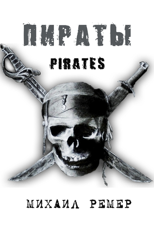 Pirates  by  Michail Remer