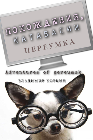 Adventures of pereumok Vladimir Korkin