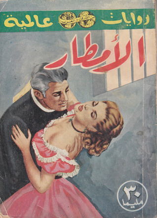 الأمطار  by  W. Somerset Maugham