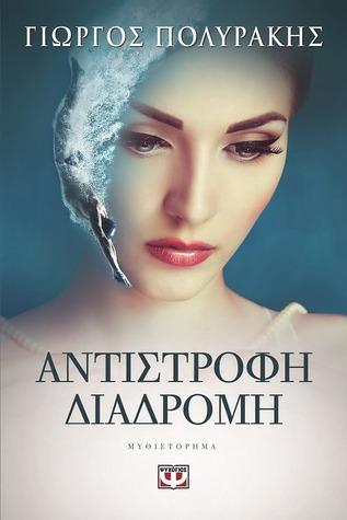 Αντίστροφη διαδρομή  by  Γιώργος Πολυράκης