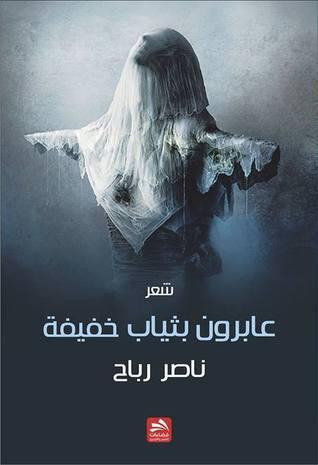 عابرون بثياب خفيفة  by  ناصر رباح