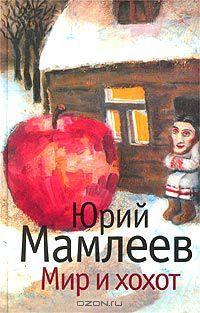 Мир и хохот Yuriy Mamleev
