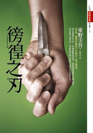 徬徨之刃  by  Keigo Higashino