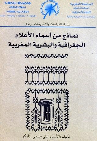 نماذج من أسماء الأعلام الجغرافية والبشرية المغربية علي صدقي أزايكو