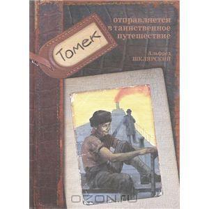 Томек отправляется в таинственное путешествие  by  Alfred Szklarski