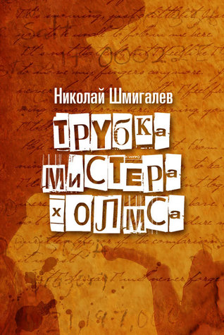 Pipe of Mr. Holmes  by  Nikolay Schmigalev