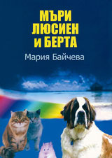 Мъри, Люсиен и Берта  by  Мария Байчева