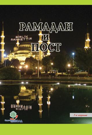 Рамадан и Пост  by  SAD Publications