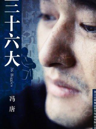 At Thirty-Six , I had no doubts (San Shi Liu Da) -- BookDNA Series of Chinese Modern Novels  by  Feng Tang
