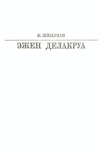 Эжен Делакруа Philippe Jullian