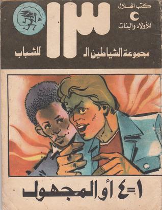 1 = 4 أو المجهول  by  محمود سالم