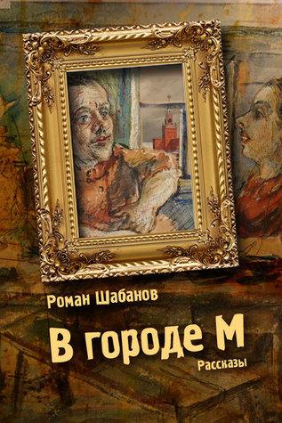 Town M  by  Roman Shabanov