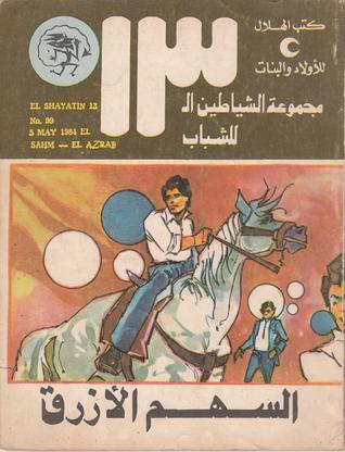 السهم الأزرق  by  محمود سالم