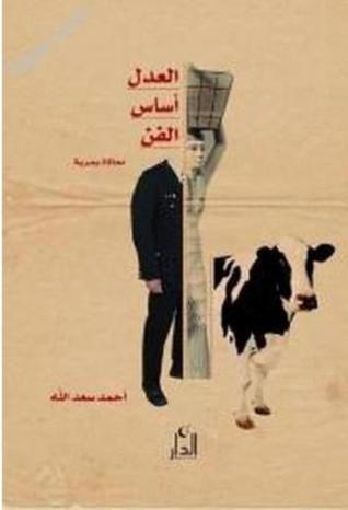 العدل اساس الفن أحمد سعد الله