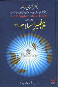 Paighambar-e-Islam Muhammad Hamidullah, Professor Khaled Parwez (Translator)
