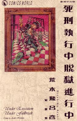 死刑执行中脱狱进行中 - Under execution, Under jailbreak  by  Hirohiko Araki
