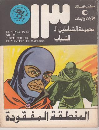 المنطقة المفقودة  by  محمود سالم