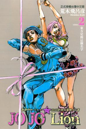 JOJO的奇妙冒險 JoJoLion 02 (Jojolion, #2)  by  Hirohiko Araki