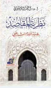 نظرية المقاصد عند الإمام الشاطبي أحمد الريسوني